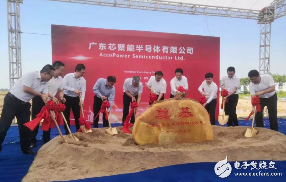 广东芯聚能半导体举行奠基活动 项目总投资达25亿...