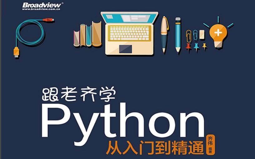 跟老齊學Python從入門到精通PDF電子書免費下載