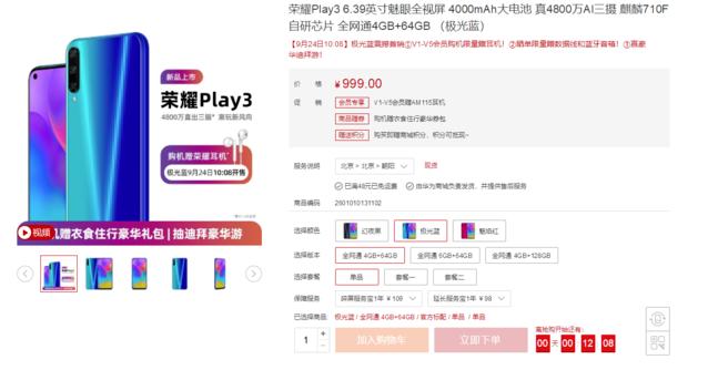 荣耀Play3极光蓝色正式开售外观如流星划过夜空留下的流光一样