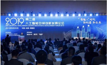 2019年第二屆人工智能引領創新發展論壇在成都圓...