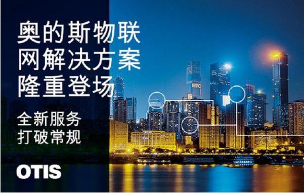 奥的斯电梯公司在中国推出奥的斯物联网解决方案
