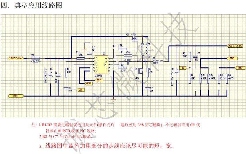 使用CX8571芯片設計車用充電器的參考資料免費下載