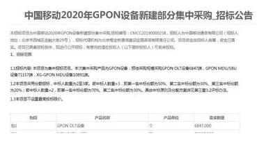 中国移动公布了2020年GPON设备新建部分集中采购结果