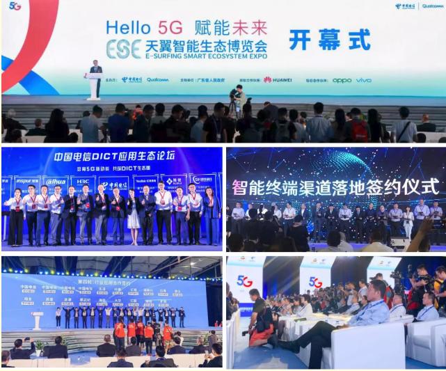 大華股份與中國電信達成合作協議將全面開啟視頻應用5G新生態