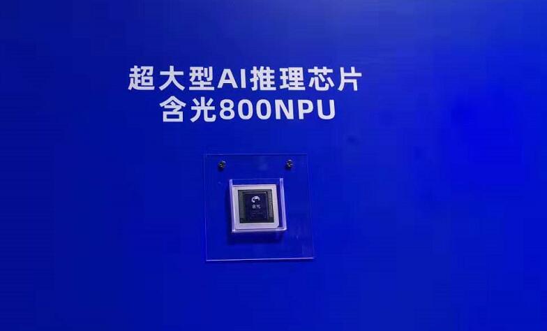 图:云栖大会上达摩院展台上展出的含光800NPU。