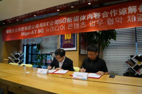 中国移动咪咕公司将与韩国电信KT在5G创新数字内容领域开展合作