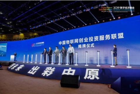 中国物联网创业投资服务联盟正式落地河南