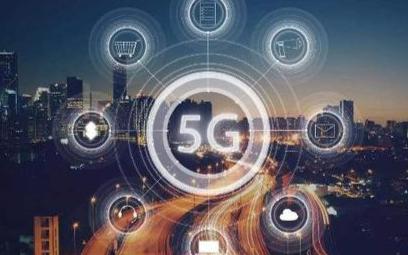 5G無線技術的發展將會給社會帶來很大變化