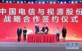 中国电信与视源股份签署战略合作协议