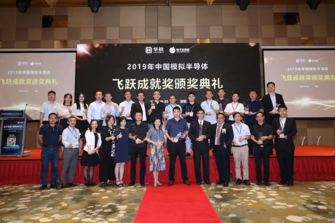 浣沙淘金2019年中国模拟半导体飞跃成就奖正式揭晓