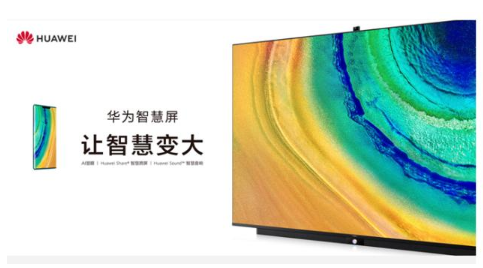 """華為智慧屏將與新發布的華為Mate 30系列手機組成""""大小屏"""""""