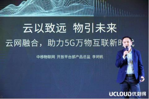 中国移动OneNET物联网开放平台,端到端赋能5...
