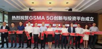 GSMA正式成立了全球首个5G创新与投资平台