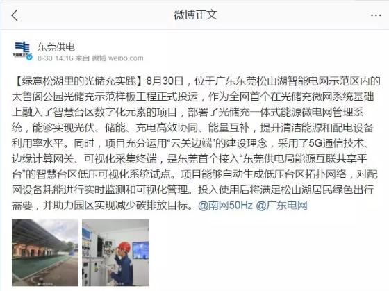 东莞供电局能源互联共享平台的智慧台区可视化系统正...