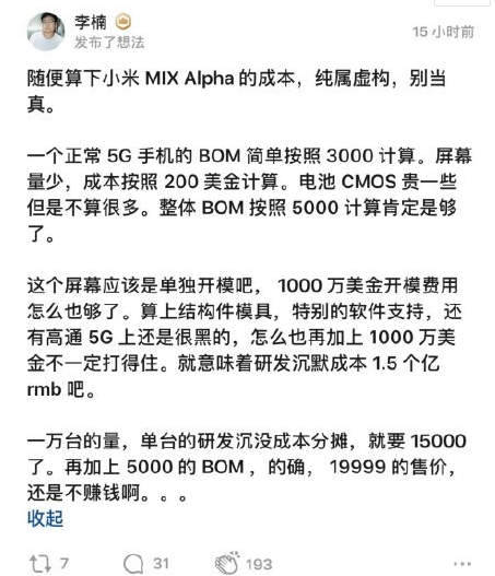 小米MIX Alpha采用了360度环形屏幕设计将售价19999元