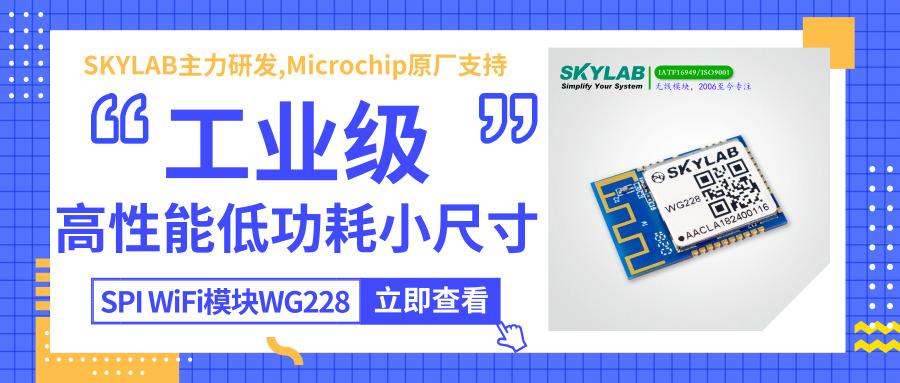 SKYLAB:什么樣的高速率WiFi模塊能滿足智...