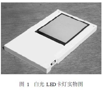 白光LED卡燈的結構及工作原理解析