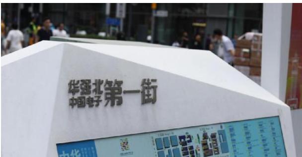 淘IC:深耕电子行业 帮助客户拿终端订单