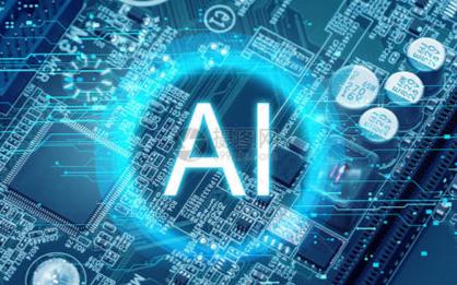 人工智能带来的影响总是出乎我们意料之外