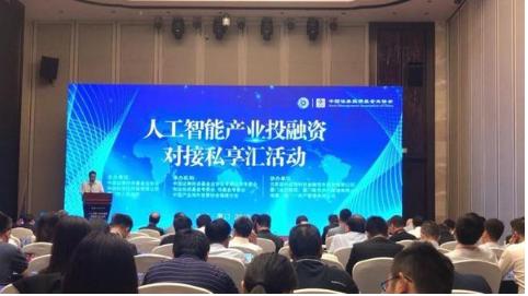 人工智能產業投融資私享匯活動在廈門成功舉辦