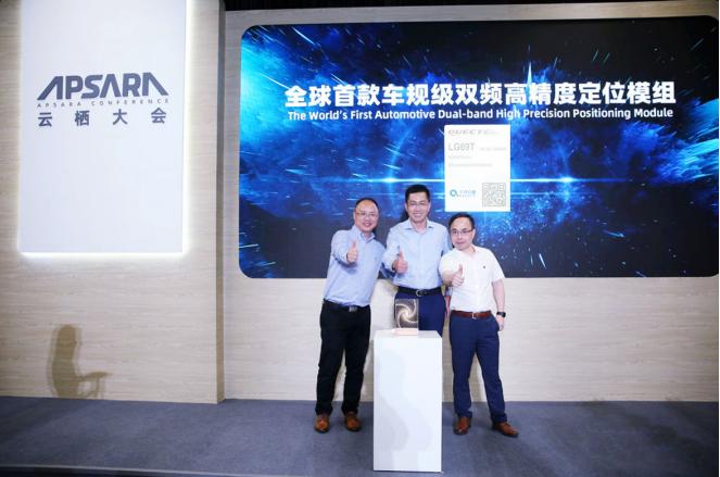 全球首款车规级双频高精度定位模组发布