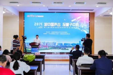 依托中国声谷,打造人工智能产业发展先行区