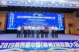 2019第四届中国(常州)物联网大会在武进召开