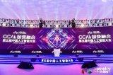 2019第五屆中國人工智能大會(CCAI)在青島膠州方圓體育中心開幕