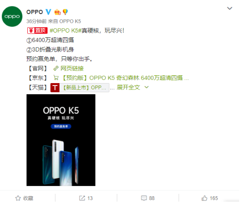 OPPO K5将于10月10号发布搭载骁龙730G处理器配备8GB+128GB存储空间
