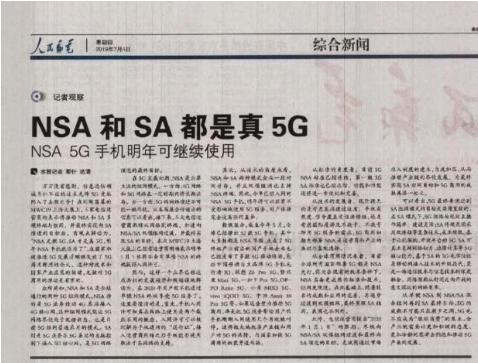 5G会有真假之说的源头在于网络存在两种制式