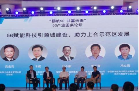 到2022年,青岛计划建立2.8万个5G基站