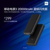 小米移動電源3 50W超級閃充版發布 售價299元