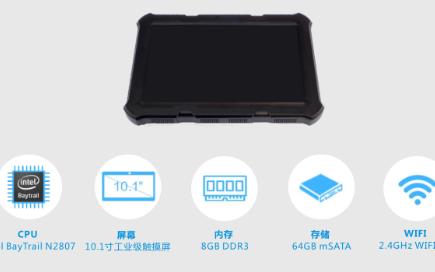 联智通达科技工控平板电脑主板介绍