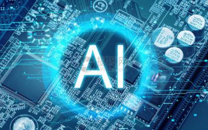 人工智能給人們的生產生活方式帶來了顛覆性影響