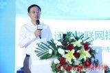 杨星林发表了主题为《运用物联网技术建立紧密型医联体》的演讲