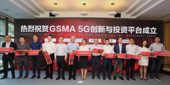 設立GSMA 5G創新與投資平臺推動5G應用的商業化落地