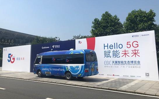 中兴通讯与广州电信携手在琶洲正式开通了5G精品网