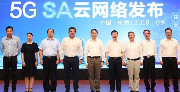 華為助力浙江移動發布了首個5G SA云網絡并打通了首個5G VoNR通話