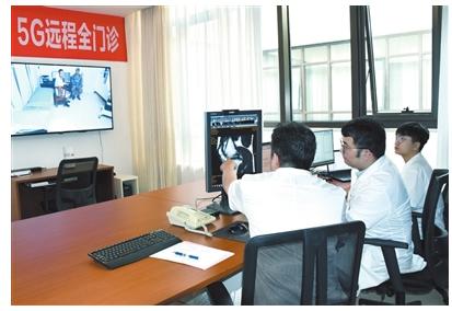 全球首個5G遠程全門診服務在三沙市人民醫院正式開通