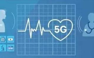 5G智慧醫療產業備受關注未來將大有可為