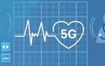 5G技術能讓互聯網醫療行業如虎添翼