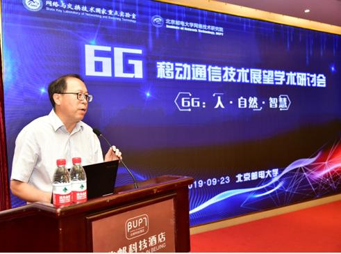 6G時代會帶來哪些新的應用場景