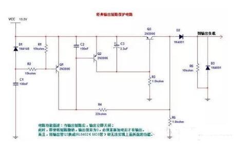 輸出短路保護電路圖解析