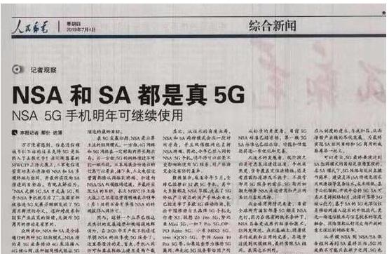 NSA與SA都是真5G