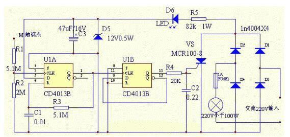 單鍵觸模式燈開關工作原理