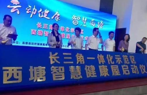 长三√角首个5G智慧健康屋正式启用,实现嘉善和上海的资源融合共享