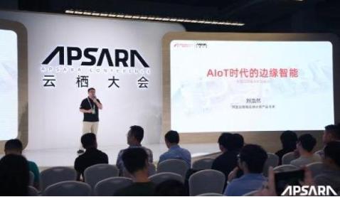 2019杭州云栖大会上,阿里云宣布物联网边缘计算...