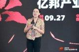 """刘晓辉发表了题为《""""基因""""决定是你是否能产业互联网》的主题演讲"""