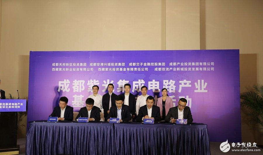 成都紫光集成电路产业基金成立 总规模达580亿元
