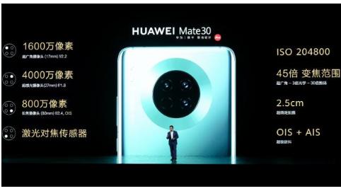 华为正式面向中国区用户发布了2019年度旗舰华为...